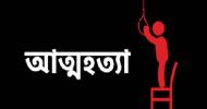 জগন্নাথপুরে কলেজ ছাত্রীর আত্মহত্যা