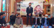 শহীদ জিয়াউর রহমানের ৪০তম শাহাদাৎ বার্ষিকী উপলক্ষে মনফালকনে গরিঝিয়া শাখা বিএনপির দোয়া মাহফিল